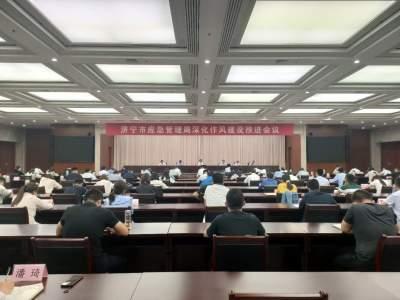 强化为民服务意识 提升干部执行力 济宁市应急管理局召开深化作风建设推进会议