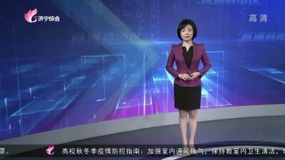 《直通县市区——太白湖、鱼台》-20200924