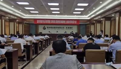 济宁市能源局召开全市煤炭行业主题教育动员会