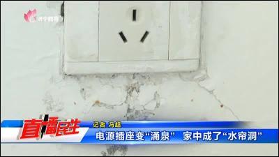 """電源插座變""""涌泉""""   家中成了""""水簾洞"""""""