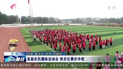 首届农民趣味运动会 快乐比赛庆丰收