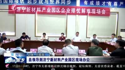 金鄉縣領導到濟寧新材料產業園區現場辦公