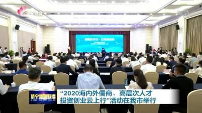 """""""2020海內外儒商、高層次人才投資創業云上行""""活動舉行"""