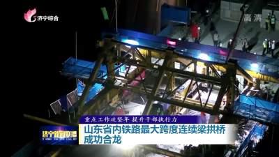 山东省内铁路最大跨度连续梁拱桥成功合龙
