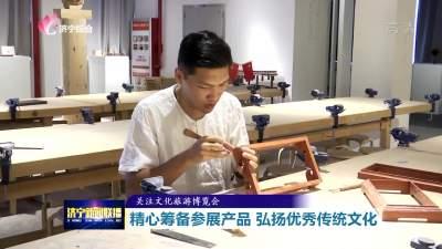 中国国际文旅博览会上 济宁精心筹备参展产品 弘扬优秀传统文化