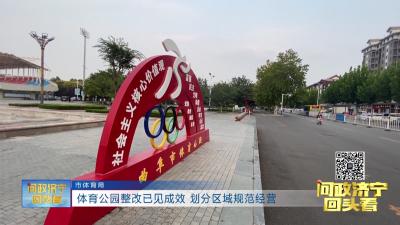 问政济宁回头看 体育公园整改已见成效 划分区域规范经营