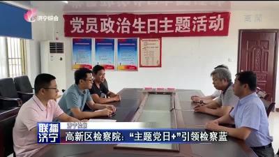 """高新區檢察院:""""主題黨日+""""引領檢察藍"""