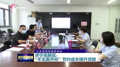"""濟寧高新區:""""不見面開標"""" 節約成本提升效能"""