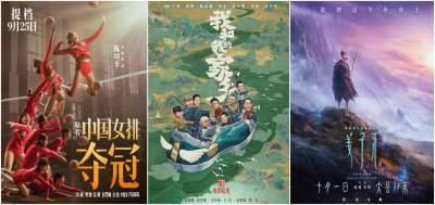 六部电影角逐国庆档 你会为谁走进电影院?
