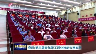 兗州區舉辦第三屆青年職工職業技能大賽