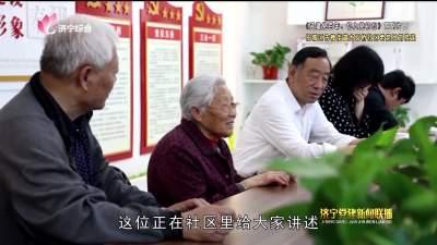 【迎建党百年 忆入党初心】任城区古槐街道大石桥社区老党员刘桂莲
