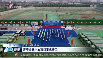 太白湖新区济宁金融中心项目正式开工