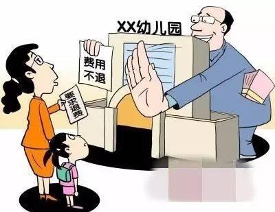 网友投诉一幼儿园拒退疫情期间学费!部门介入调查