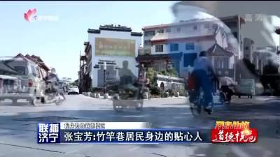 張寶芳:竹竿巷居民身邊的貼心人