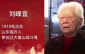 """""""红动齐鲁""""山东省第二届红色故事讲解大赛——刘峰宜"""