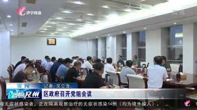 兗州區政府召開黨組會議