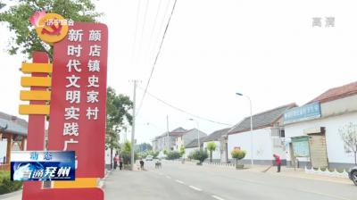 兖州颜店镇入选第六届全国文明村镇推荐名单