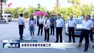 金乡:县领导实地督导创城工作