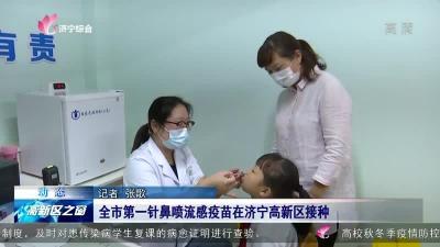 全市第一针鼻喷流感疫苗在济宁高新区接种