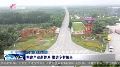 任城區:構建產業新體系 推進鄉村振興