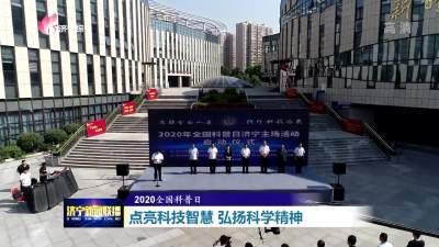 2020年全國科普日 濟寧各地開展科普活動 弘揚科學精神