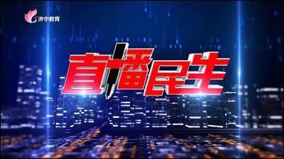 直播民生20200917