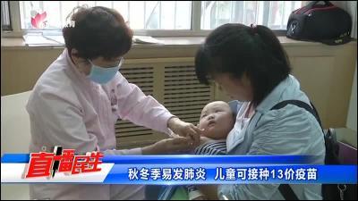 秋冬季易发肺炎 儿童可接种13价疫苗