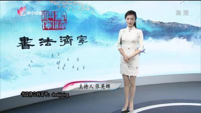 書法濟寧—20200908
