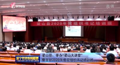 梁山縣:舉辦梁山大講堂暨全2020 年度黨組織書記培訓班
