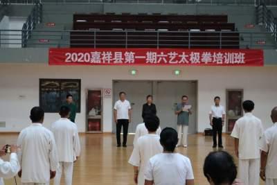 2020年嘉祥县第一期六艺太极拳培训班开班