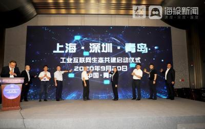 青島、上海、深圳聯合發布宣言 三市開啟工業互聯網生態共建