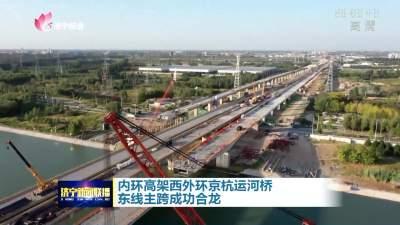 内环高架西外环京杭运河桥东线主跨成功合龙