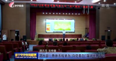 """泗水縣:教體系統舉辦""""向黨表白""""演講比賽活動"""