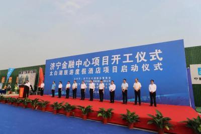 济宁金融中心项目开工 太白湖这个项目同日启动