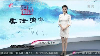 書法濟寧—20200910