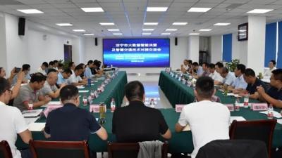 济宁市大数据智能决策及智慧交通技术对接交流会举办