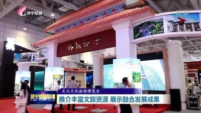 首屆中國國際文化旅游博覽會開幕 文化濟寧璀璨亮相