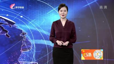 財金濟寧-20200915