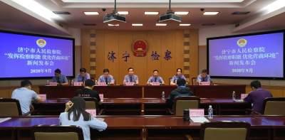 济宁市检察机关如何优化营商环境?这些数据告诉你