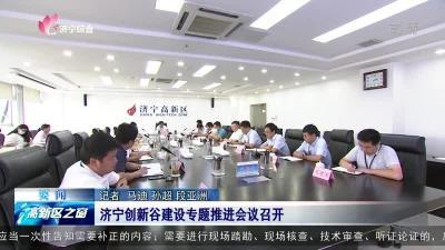济宁创新谷建设专题推进会议召开