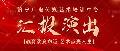 济宁广电传媒艺术培训中心暑期汇报演出,倒计时了!倒计时了!!