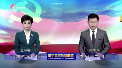 济宁党建新闻联播-20200914