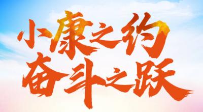 【小康之約】評論:唱沂蒙小調 覽齊魯風華