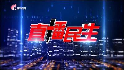 直播民生20200916