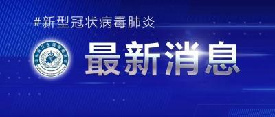 2020年9月19日0時至24時山東省新型冠狀病毒肺炎疫情情況
