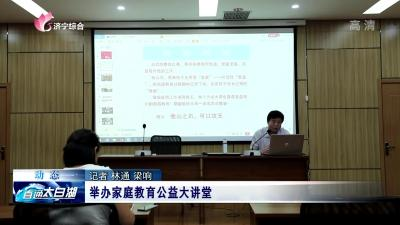 太白湖新区举办家庭教育公益大讲堂