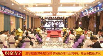 開啟保險新時代---濟寧晟鑫DRM咨詢師事務所5周年慶典舉行
