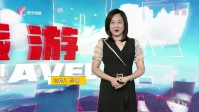 愛尚旅游-20200914