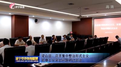 梁山縣:召開集中整治形式主義、官僚主義突出問題研討會議