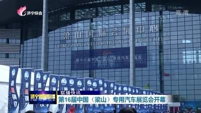 第16屆中國(梁山)專用汽車展覽會開幕